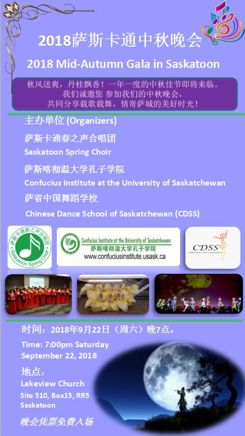 2018 Mid-autumn Festival Gala in Saskatoon - Confucius
